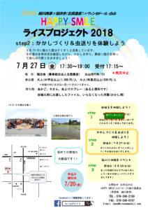 ライスプロジェクト2018.7.27-2