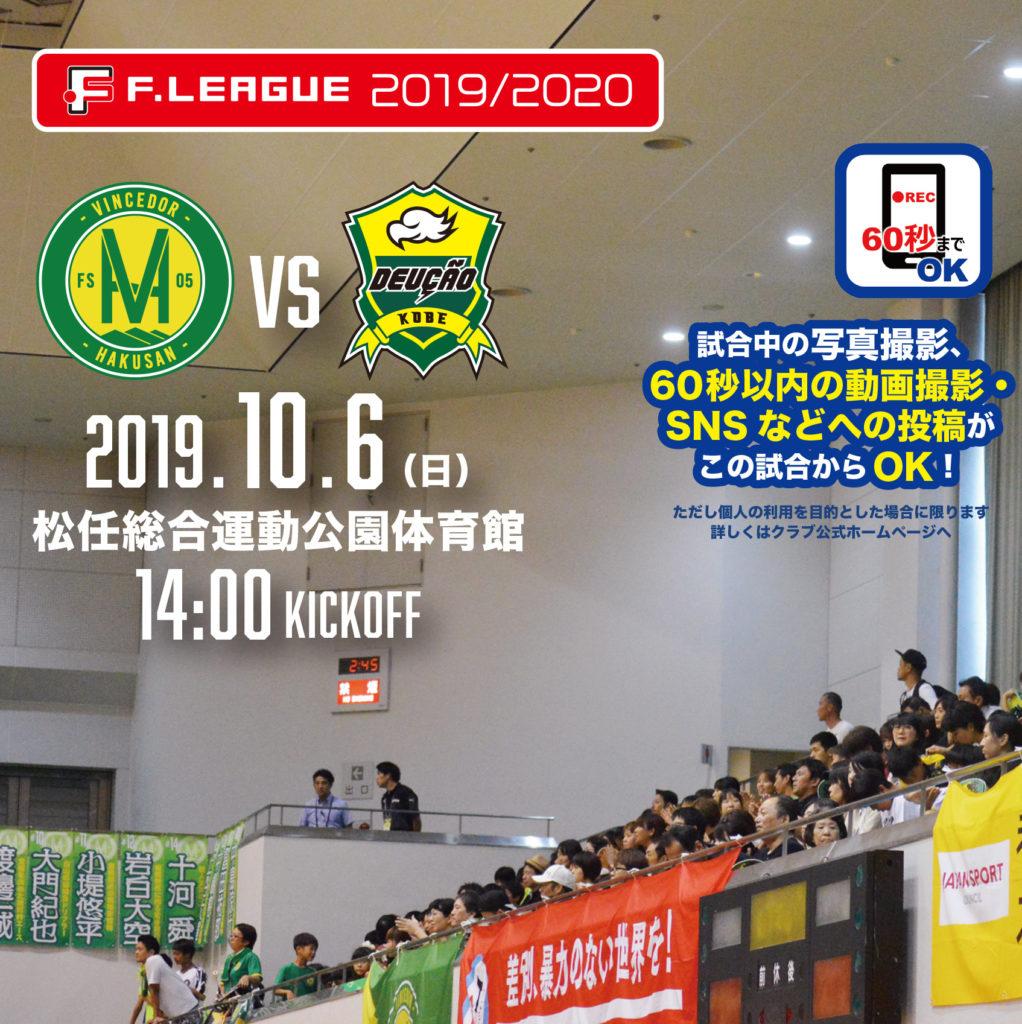 神戸106