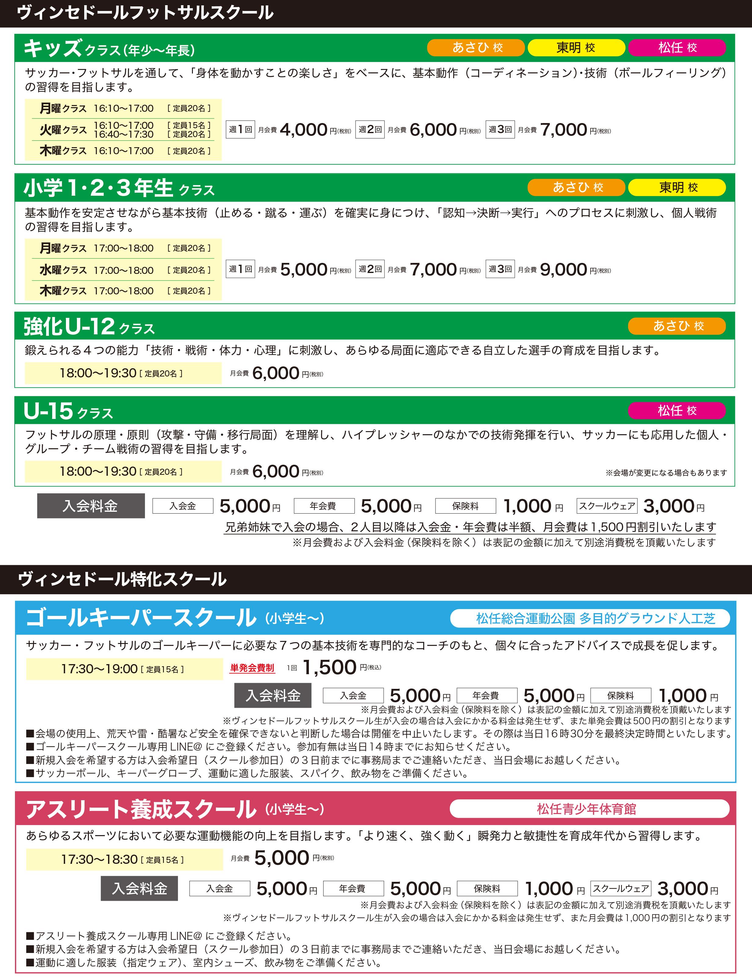 ★2020スクールガイド【更新】