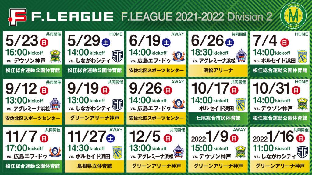 2021-2022日程