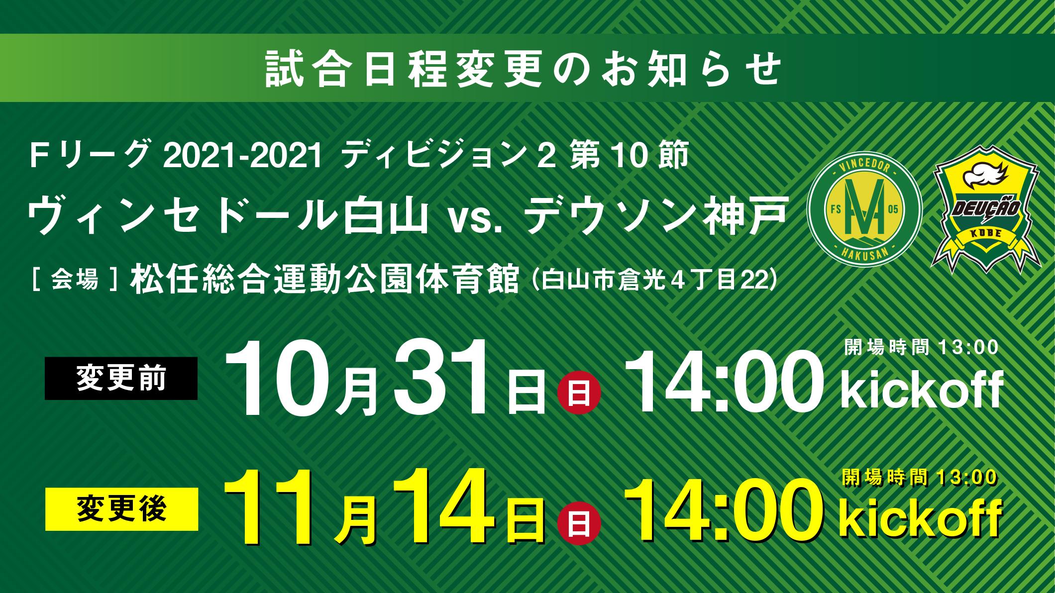 試合日程変更21031